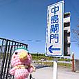 Amifumu_b185