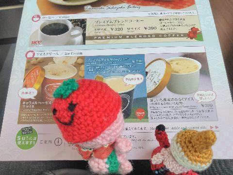 Amifumu_e057_2