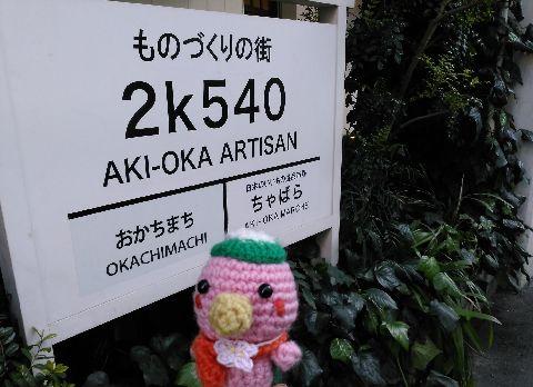 Amifumua660