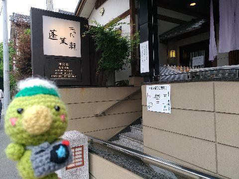 Amifumu_b279