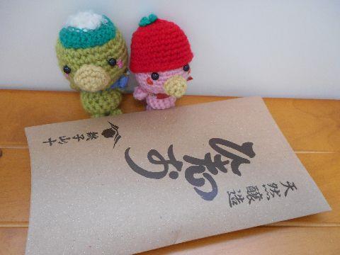 Amifumu_d202