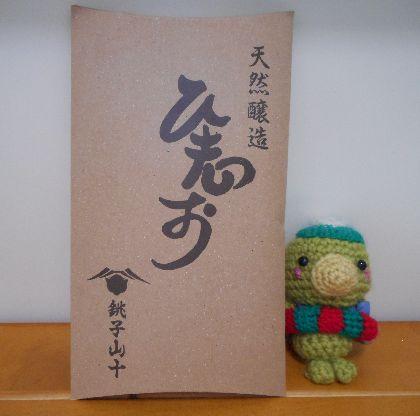Amifumu_d203