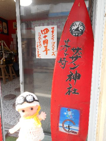 Amifumu_d354