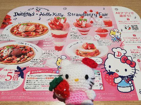 Amifumu_d838